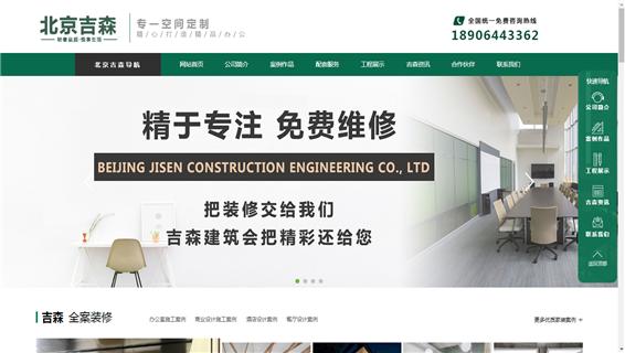北京吉森建筑工程有限公司