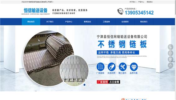 宁津县恒信网链输送设备有限公司