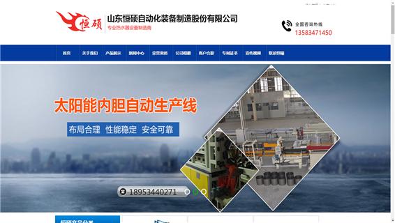 山东恒硕自动化装备制造有限公司